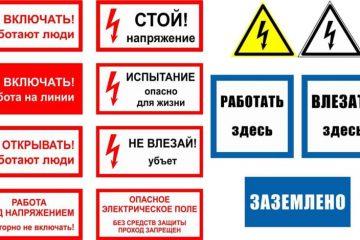 Изготовление предупреждающих табличек