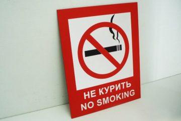 Изготовление табличек не курить
