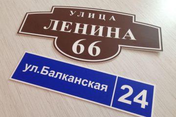 Изготовление табличек с названием улиц