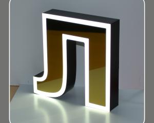 Объёмные буквы с внутренней подсветкой