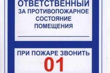 Изготовление таблички безопасность