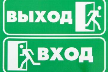 Изготовление таблички вход-выход