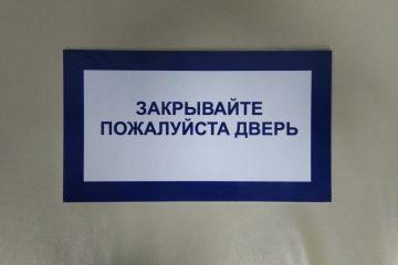 Изготовление таблички закрывайте двери